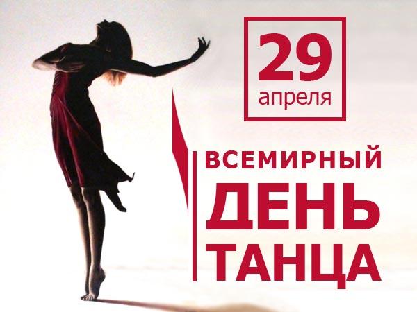 dance-day-2015